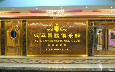 Avia International Club